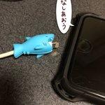 可愛すぎかよiPhoneの断線防止アクセサリーに噛まれるiPhoneがかわいい