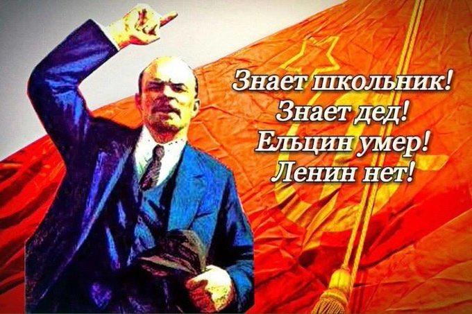 """Татьяна Герасимова on Twitter: """"Ленин жил, Ленин жив, Ленин будет жить...… """""""