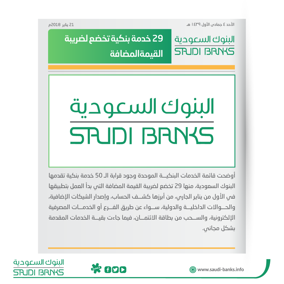 RT @SaudiBanks_info: 29 #خدمة_بنكية تخضع لضريبة #القيمة_المضافة https://t.co/3rF02kUudn