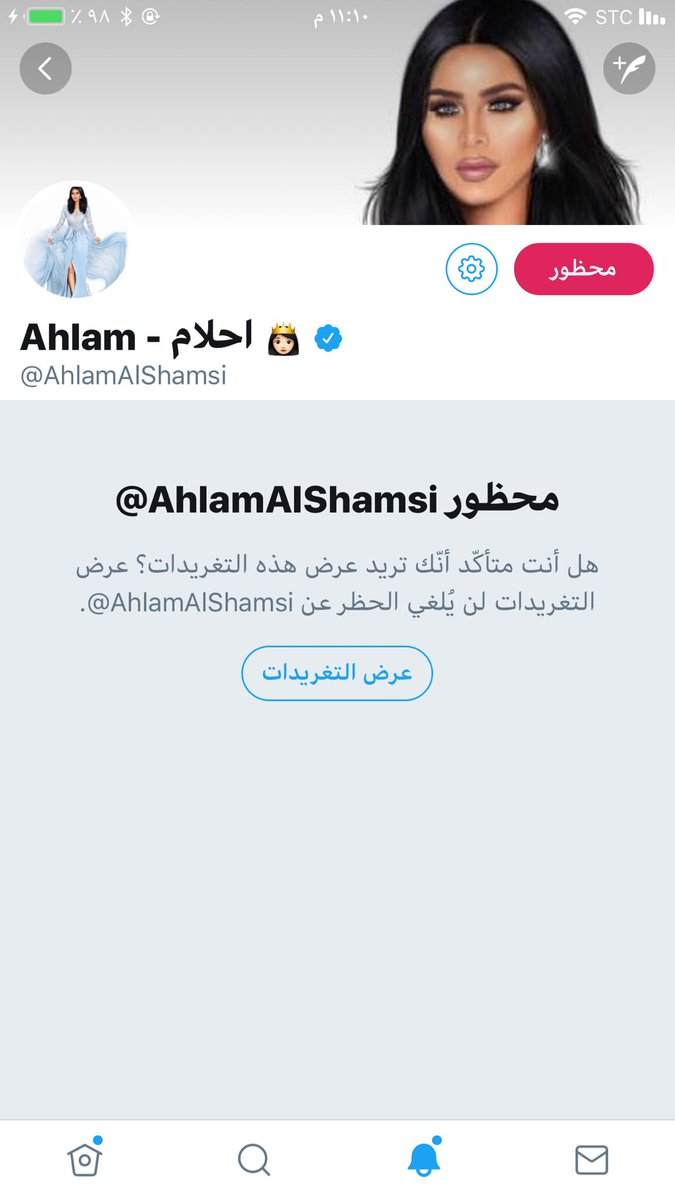 قلت لك، لاتفتحين البلوك علشان ما أبلكك.! مو أنا اللي أتبلك على المزاج وتفتحين على كيفك.! بالتوفيق لك @AhlamAlShamsi https://t.co/D7lSdWoaYw
