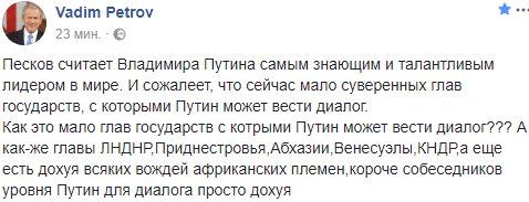 """""""Ніхто про жодні зустрічі і не говорив"""", - Пєсков про """"таємні зустрічі"""" Путіна і Порошенка - Цензор.НЕТ 8277"""