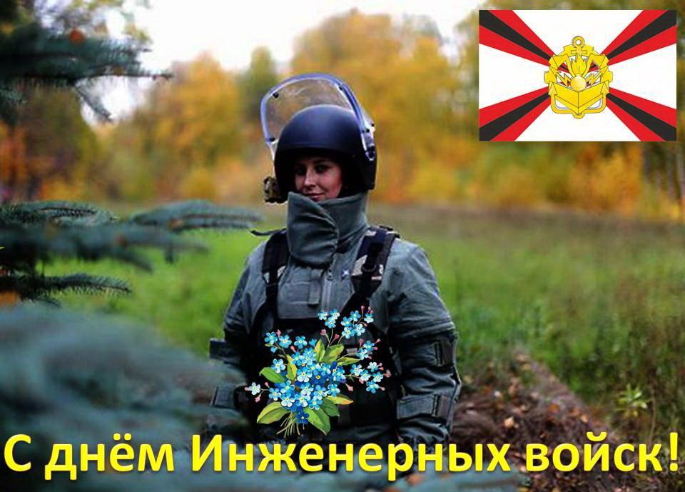 Смешные картинки инженерные войска