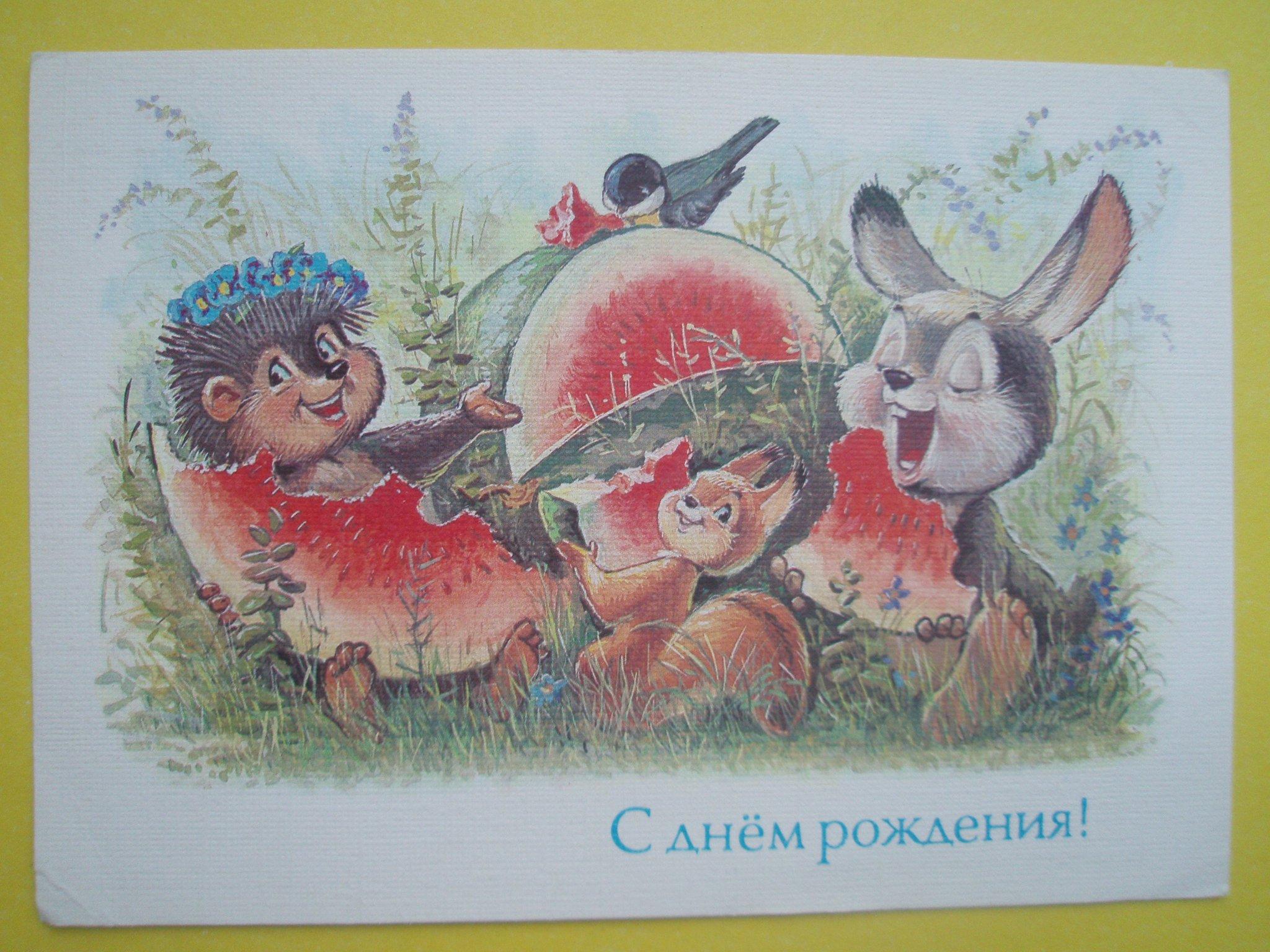 с днем рождения советские стихи нас можете купить
