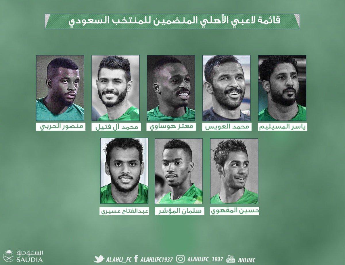 تقرر مغادرة لاعبي #الأهلي إلى الرياض مساء اليوم للالتحاق بالمعسكر الإعدادي للمنتخب الوطني الأول لكرة القدم. https://t.co/xWPwjTkEta
