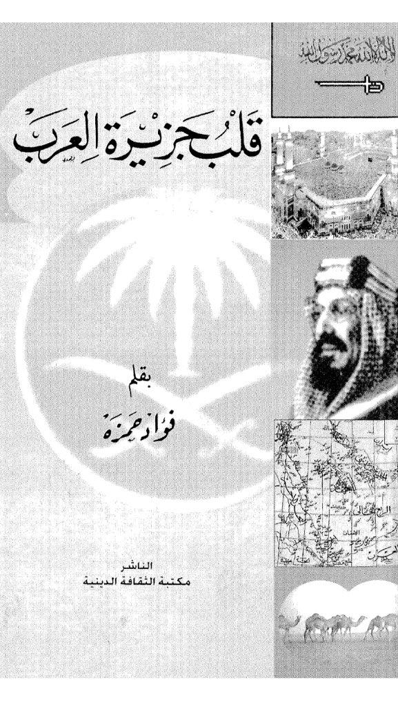 RT @9A_18: الكواكبة من الرولة من عنزة ~ | وهم من قحطان  . . . فؤاد حمزة ( 1372 هـ ) 📚📍 https://t.co/HsgzYLmioR