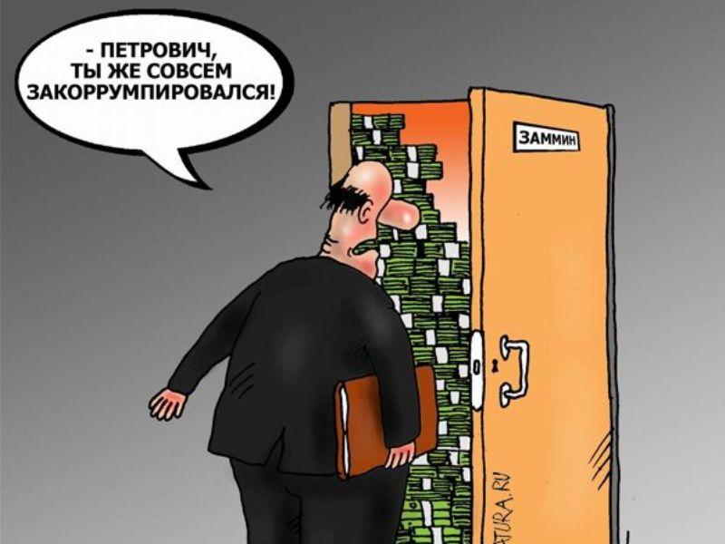 Картинки карикатура склонение к коррупции