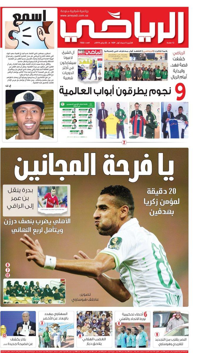 RT @ArreyadiOnline: غلاف #صحيفة_الرياضي عدد الاثنين .. https://t.co/Afi4edqIWr
