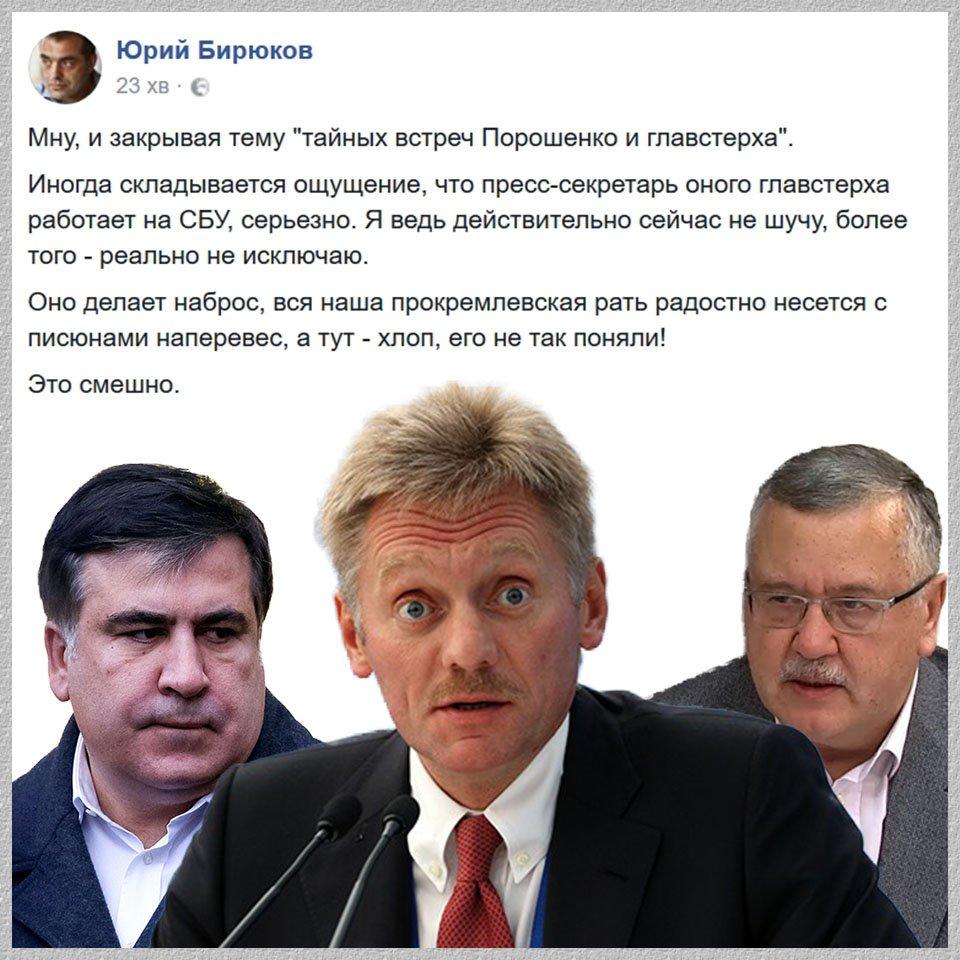 Жодних двосторонніх зустрічей президентів України і РФ не було з 2014 року, - прес-служба Порошенка - Цензор.НЕТ 8346