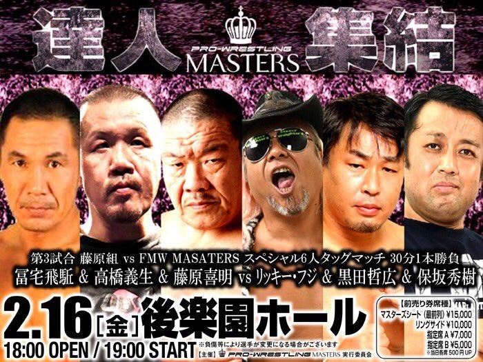 "W-1: Cartel completo para ""Pro Wrestling Masters"" 16/02/2018 4"