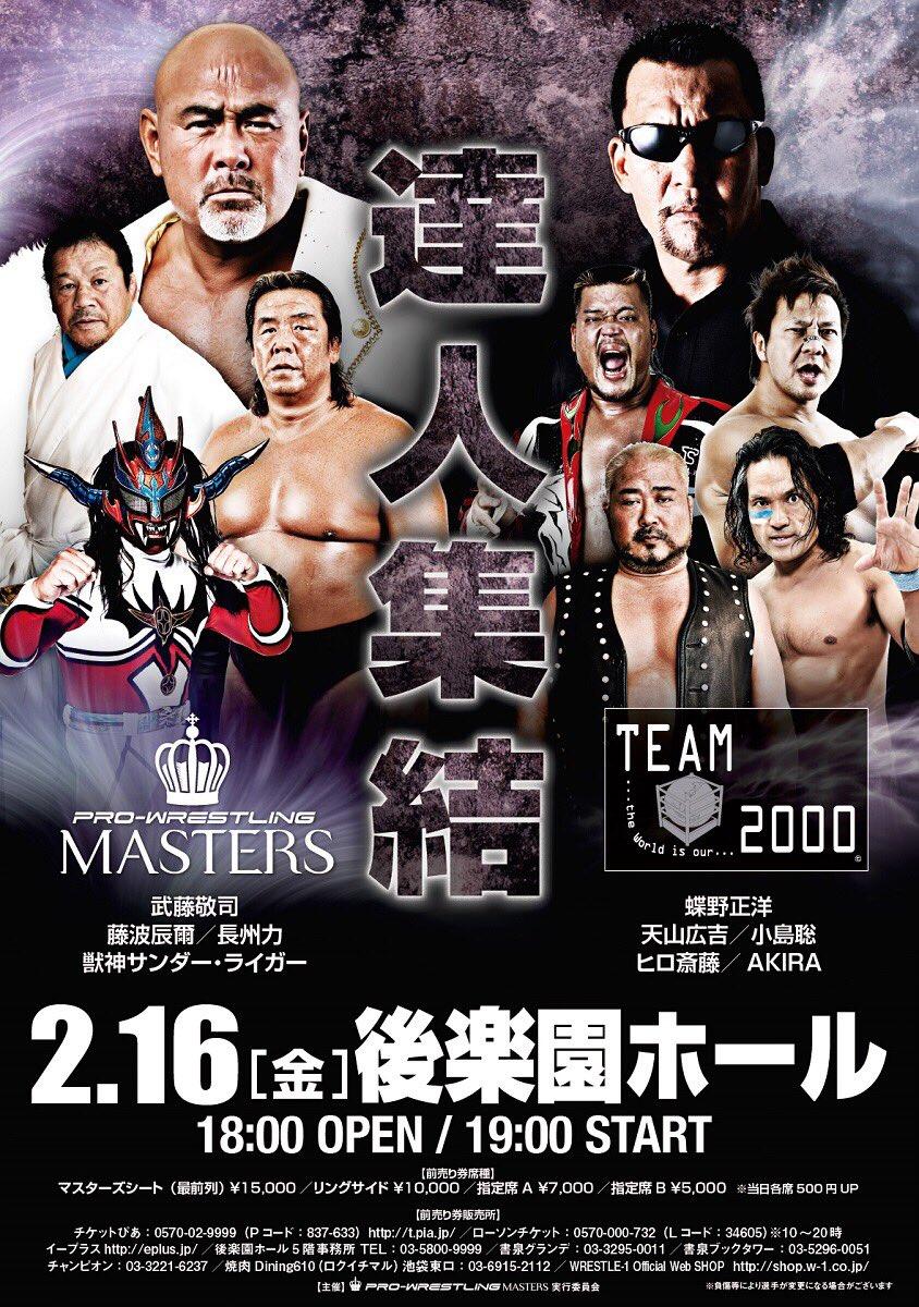 "W-1: Cartel completo para ""Pro Wrestling Masters"" 16/02/2018 2"