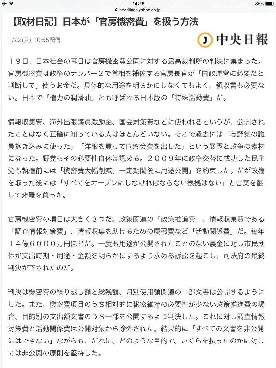 """takayama on Twitter: """"官房機密..."""