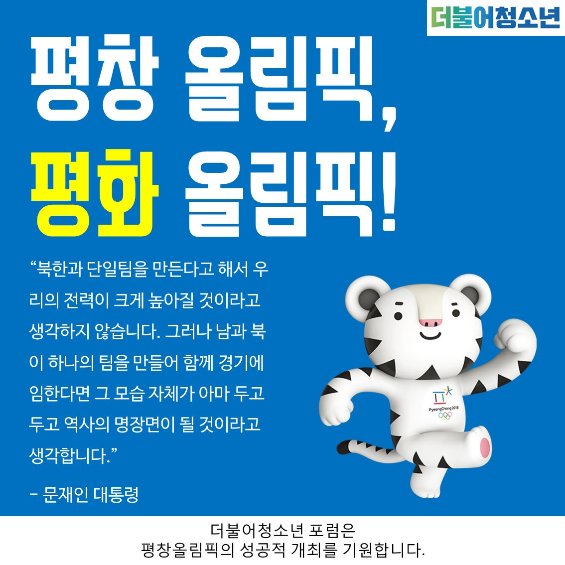 RT @forumwithteen: 더불어청소년 포럼은 #평창올림픽 의 성공적 개최를 기원합니다.💙 #평화올림픽 https://t.co/QgwlyYFncn