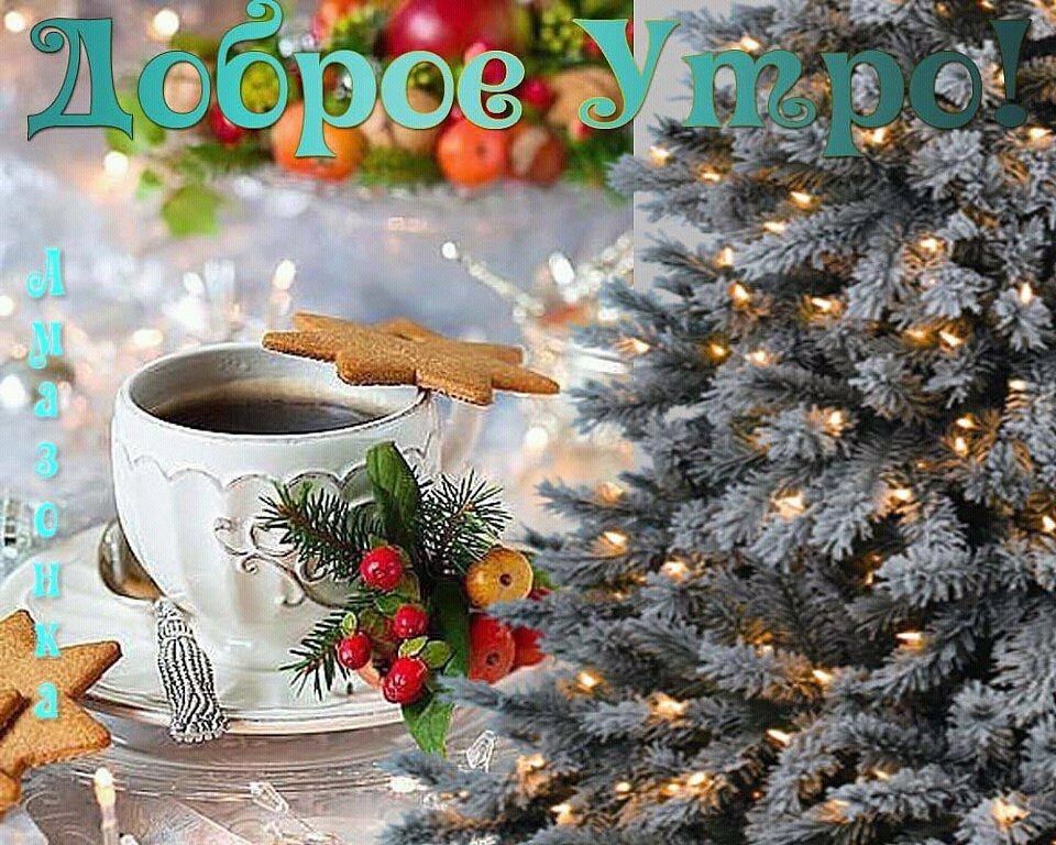 Зимнее доброе утро картинки, годовщиной