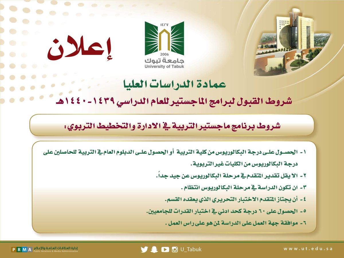 جامعة تبوك على تويتر شروط وبرامج الماجستير المتاحة للتقديم جامعة تبوك U Tabuk