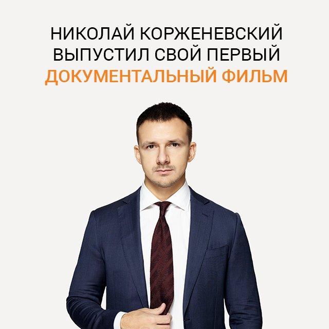 Аналитика николай корженевский forex как написать dll для форекса