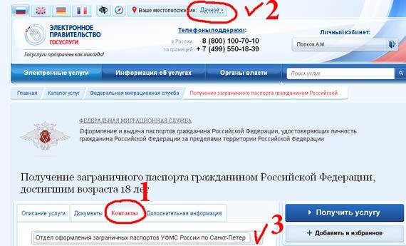 загранпаспорт через госуслуги цена 2019 в челябинске
