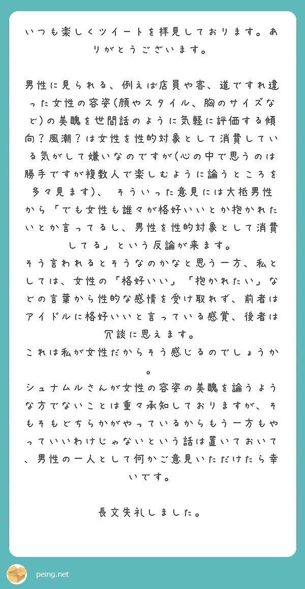 """シュナムル on Twitter: """"体力や..."""
