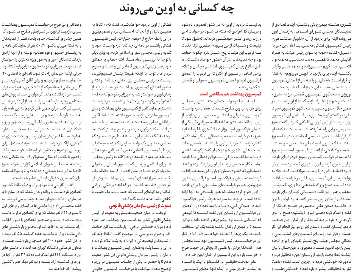 توئیت / عبدالکریم حسین زاده