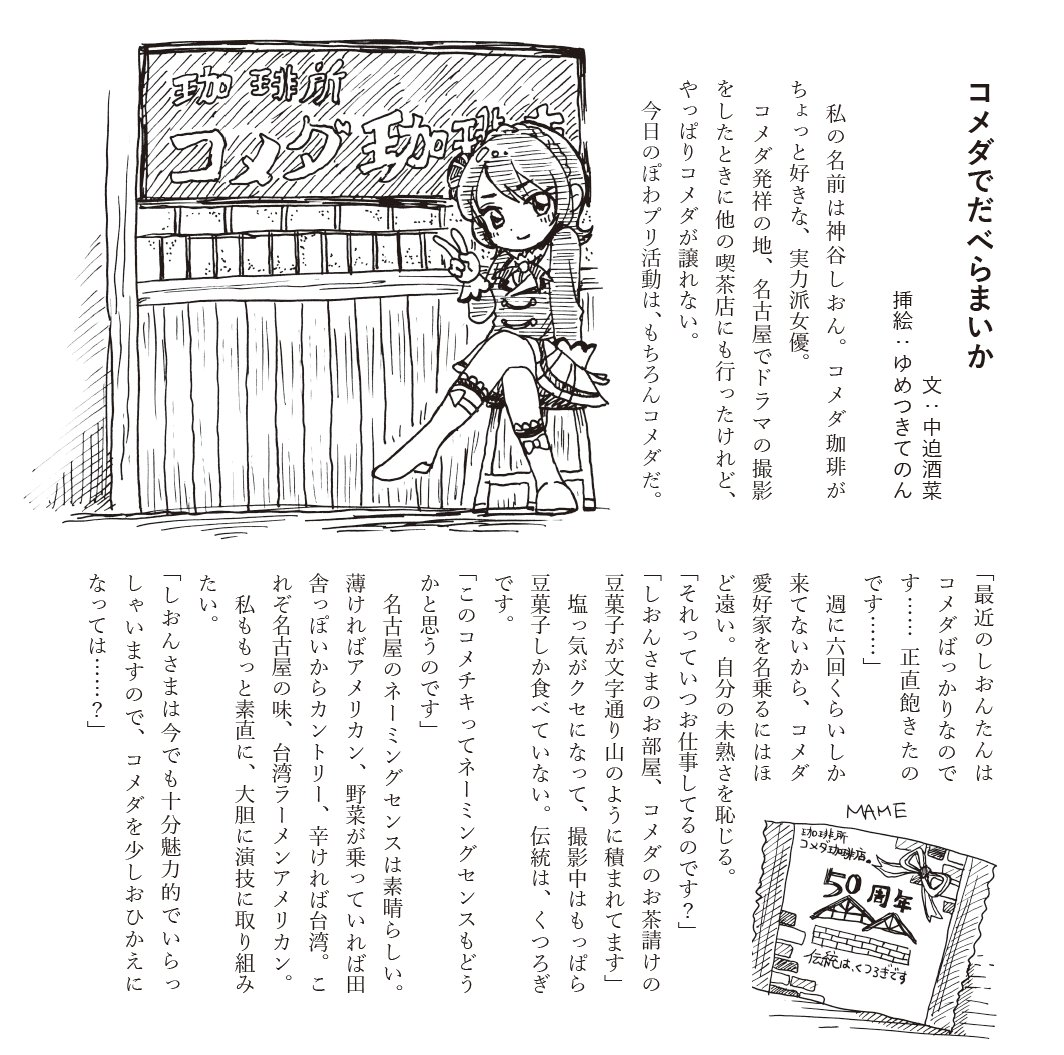 芸カ15で頒布予定の「アイカツ!コメダ合同」(に、ぽわプリがコメダに行ってまったり(?)する小説を書きました。挿絵はゆめつきさん(@teno_hito)。