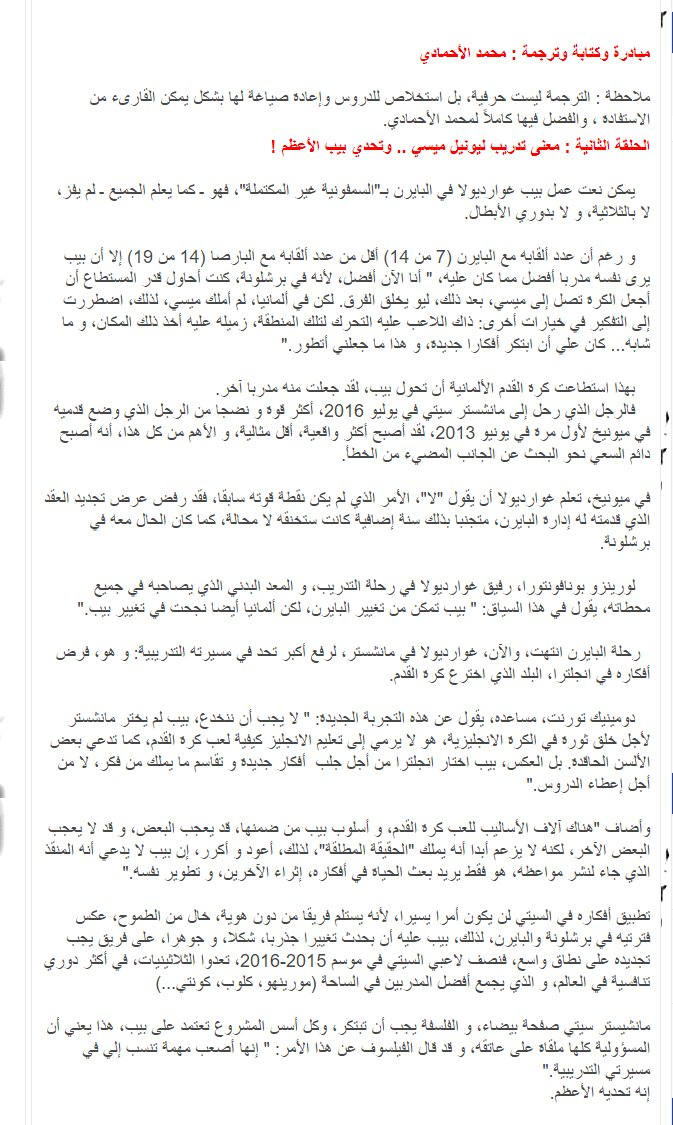 O Xrhsths محمد عواد Sto Twitter الحلقة الثانية من ترجمات كتاب