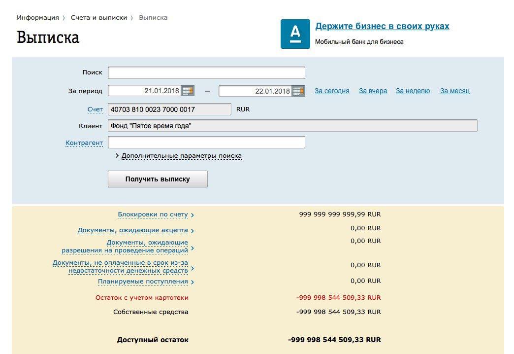 Альфа банк заблокировали счет