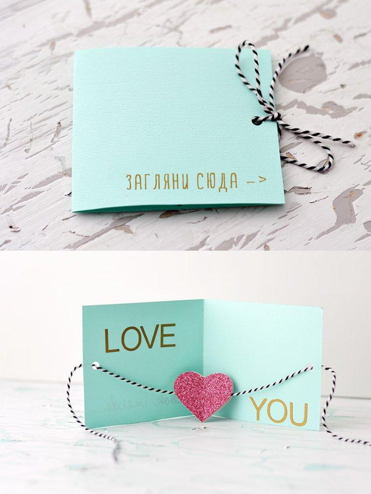 Открытка для любимого своими руками быстро и без выкройки, открытки новым
