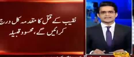 Aaj Shahzaib Khanzada Kay Sath  – 22nd January 2018 - Naqeeb Qatal Case thumbnail