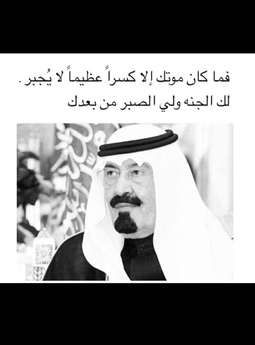 RT @boubous7: #ذكرى_وفاة_الملك_عبدالله_بن_عبدالعزيز https://t.co/XVBwdoHe5B