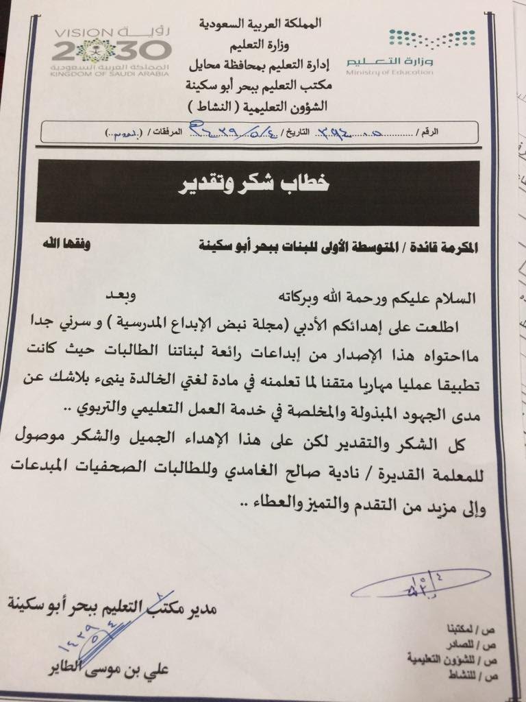 RT @alola877: خطاب شكر وتقدير من مدير مكتب التعليم ببحر ابو سكينة الأستاذ علي بن موسى الطاير . https://t.co/imnOXiLN7h