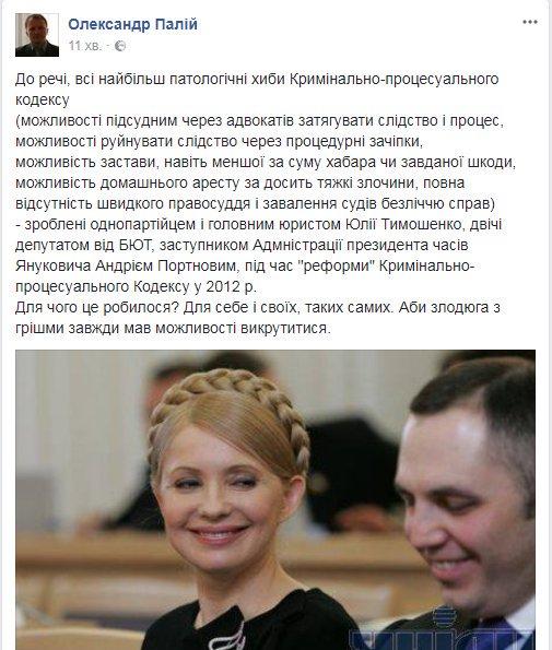 """""""Я не можу перебувати в студії, де був віртуальний Портнов"""", - нардеп Вінник пішов з ефіру телеканалу ZIK, звинувативши його в антиукраїнській редакційній політиці - Цензор.НЕТ 9897"""