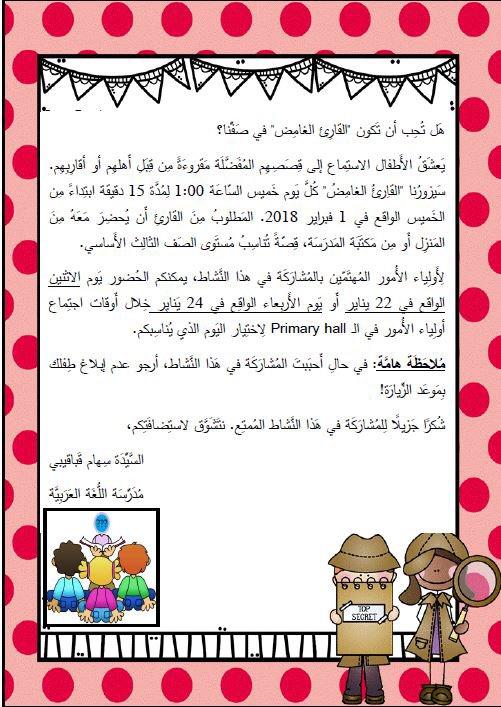 BSAK Abu Dhabi's Twitter Account with Followers, Friends ...