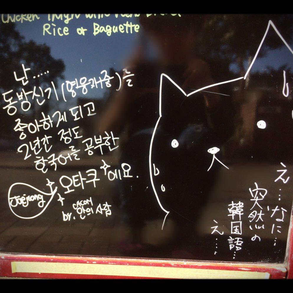 韓国語 久しぶり