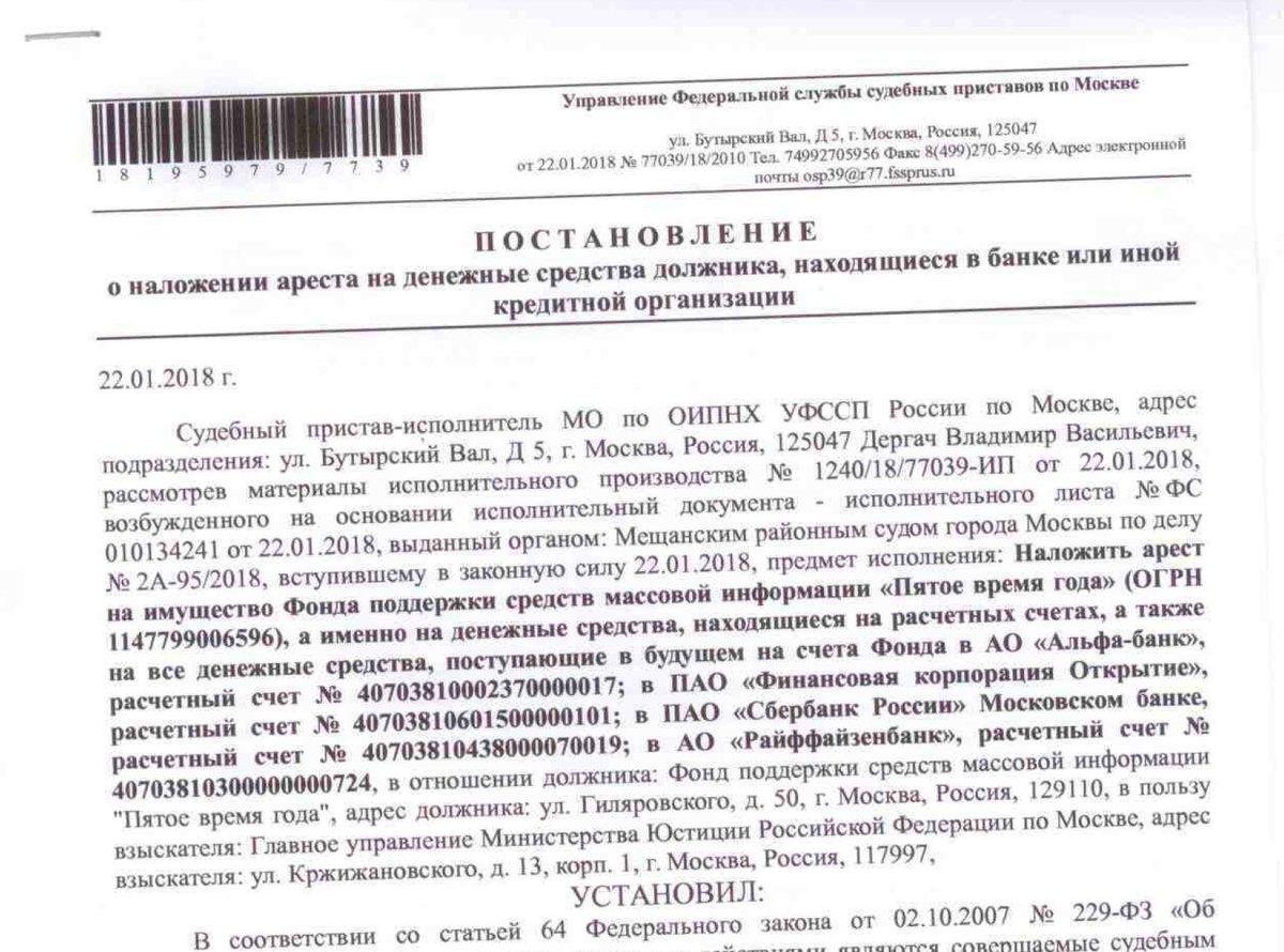 Банк прислал решение суда приставы арестовали счет детских пособий