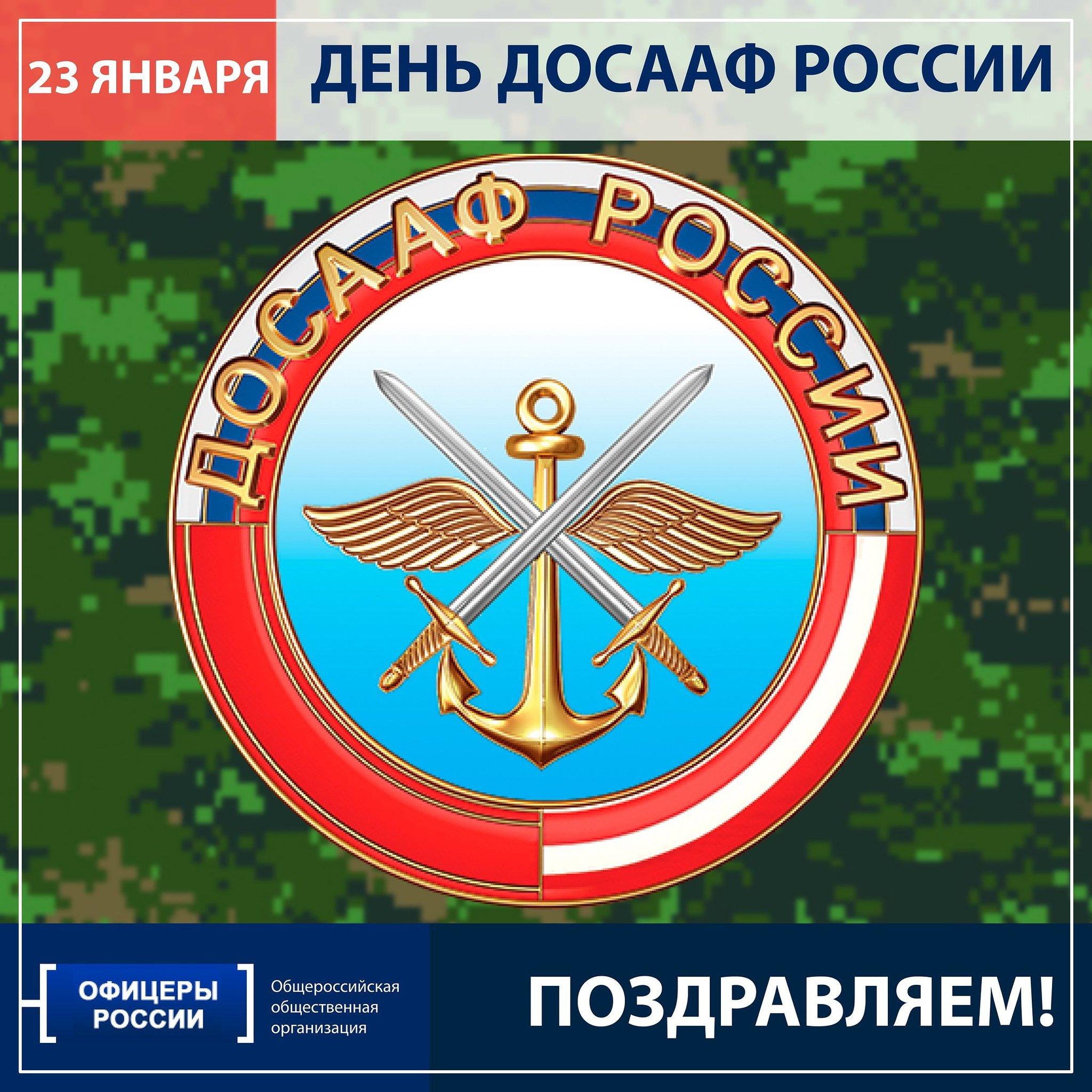 всех эмблема досааф россии в векторе традиционной