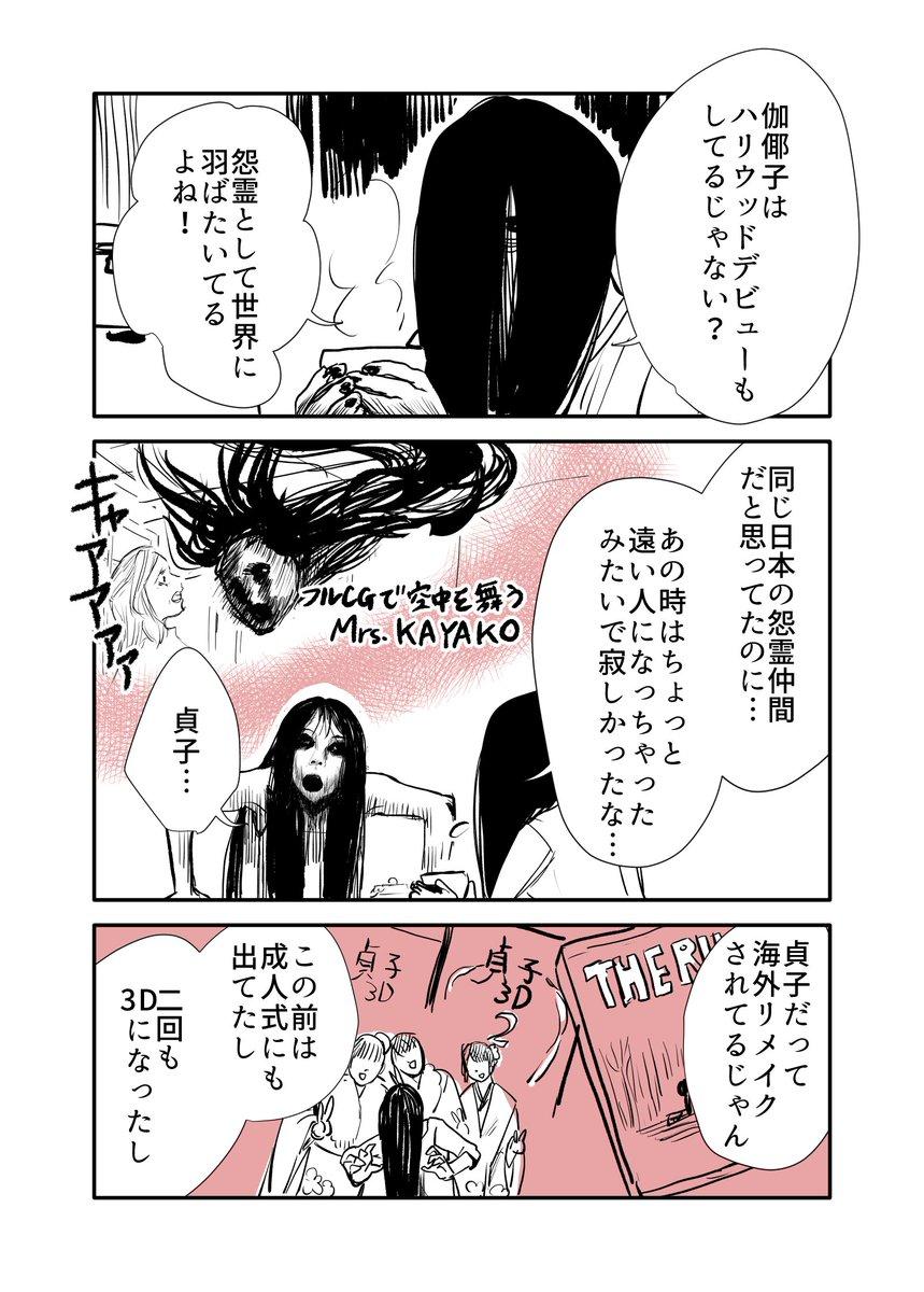 貞子と伽倻子が女子会してるギャグ漫画2描きました。【微ホラー注意】 #貞子 #伽倻子