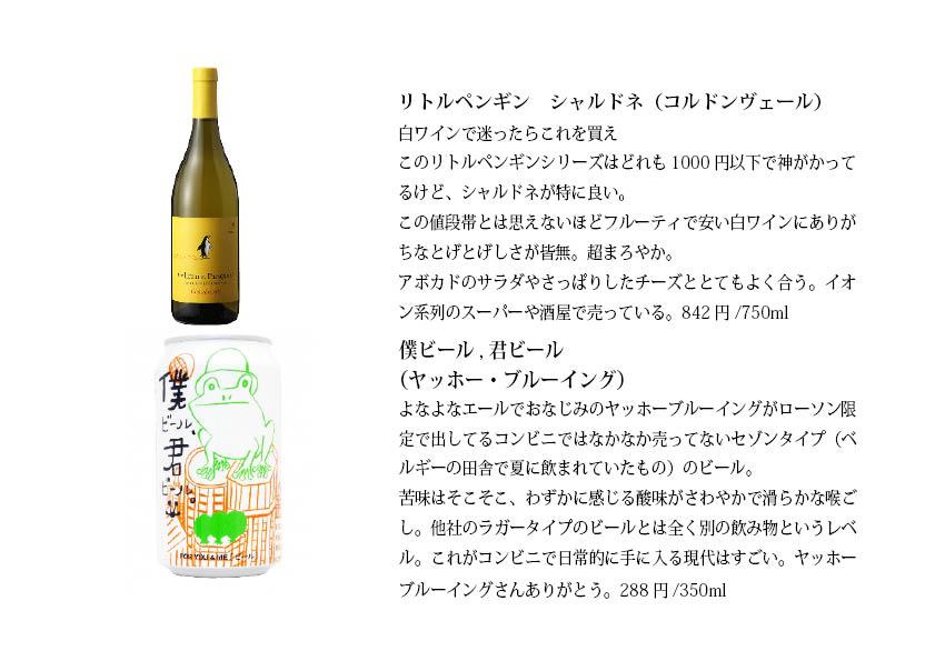 限界アル中オタクの私がその辺で買える1000円以下のおすすめお酒リストをまとめました。是非晩酌の際に思い出して下さい。