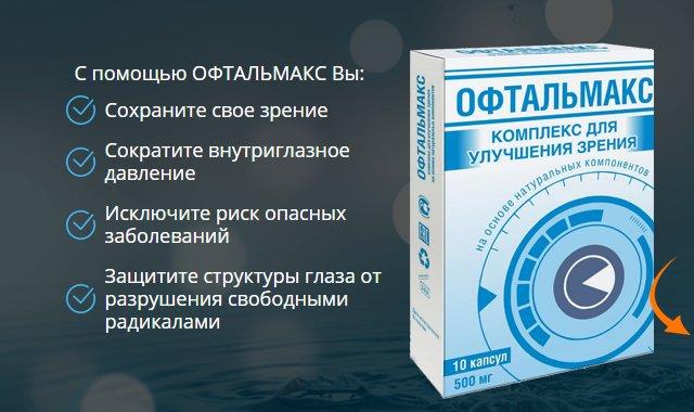 Офтальмакс комплекс для улучшения зрения в Красном Луче