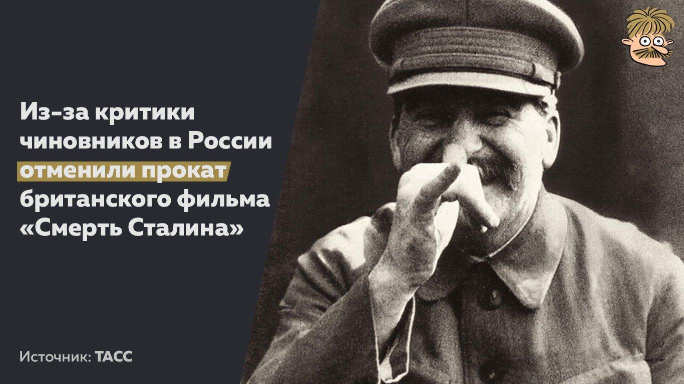 Прикол картинка сталин, днем