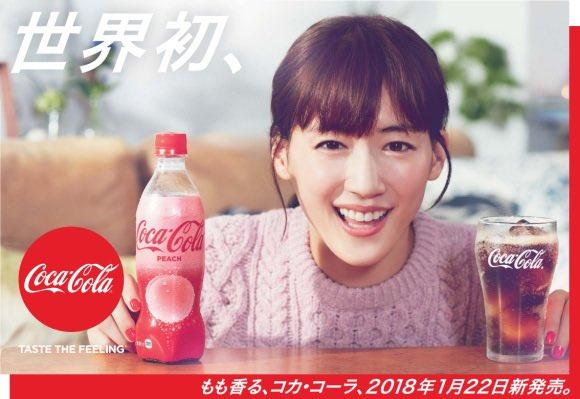 可口可乐在日本推出桃子味可乐,全球首次。可口可乐一直热衷于在日本推出各种口味的可乐。在此之前,他们已经推出过橙子、青柠、香草、咖啡等多种口味 https://t.co/9wBGkObeMI 1