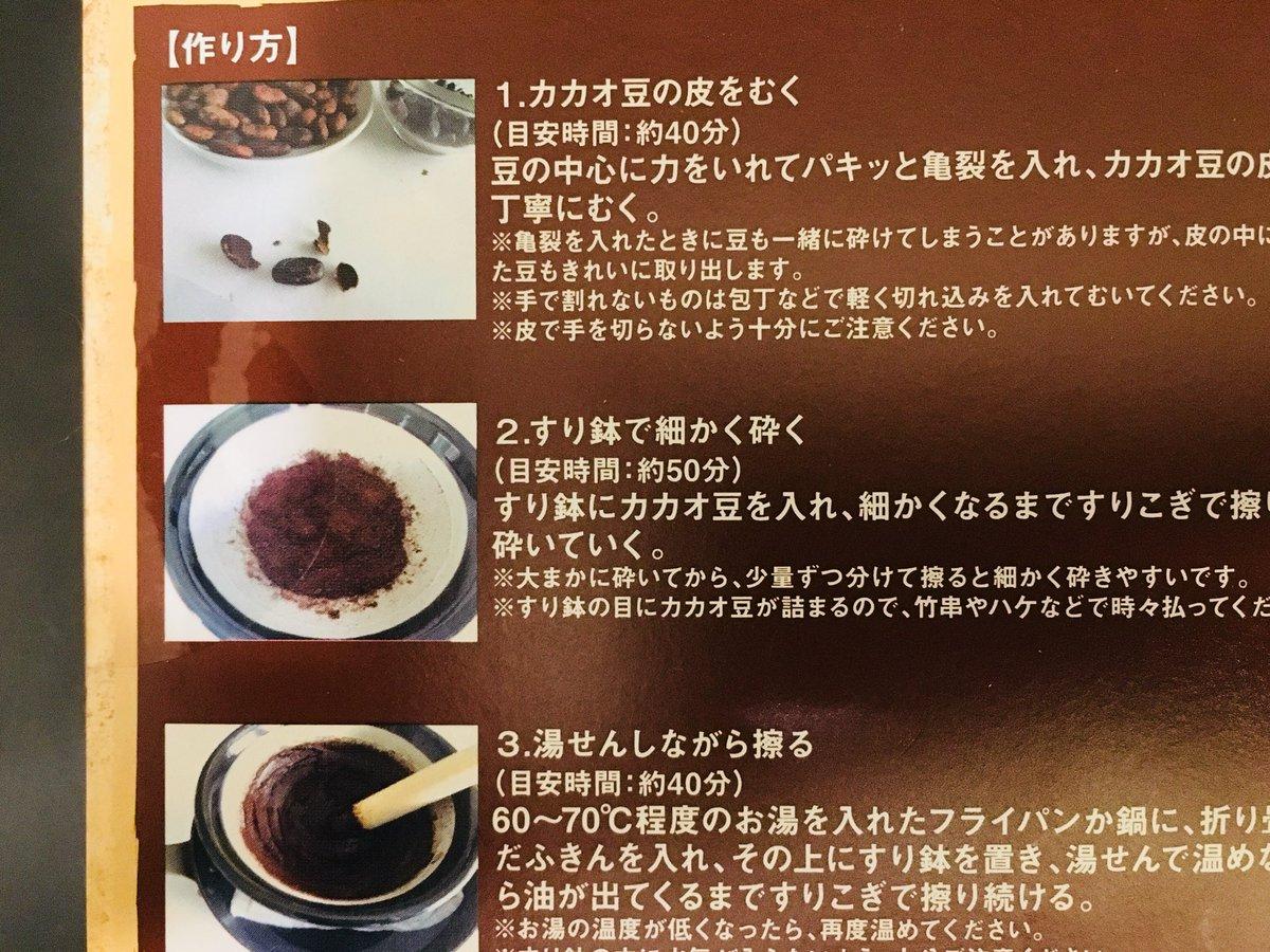 ガチの手作りチョコキットを発見w「手作りってどこから?」「カカオ豆を砕くところから」