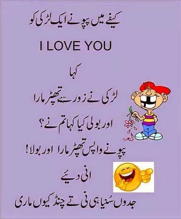 Funny Urdu Jokes Followed