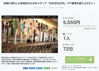 株式会社サケドアインキュベートが'SAKEDOOR'のクラウドファンディングを開始 https://t.co/fODiRM6VJF