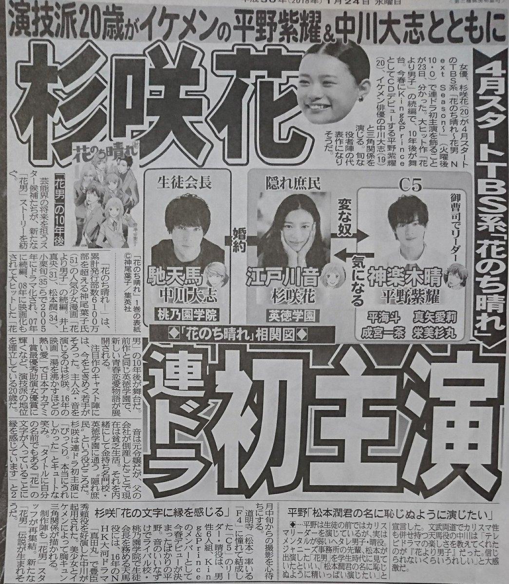 4月スタート TBS系「花のち晴れ」『花男』の10年後が舞台 杉咲花&平野紫耀&中川大志 共演!
