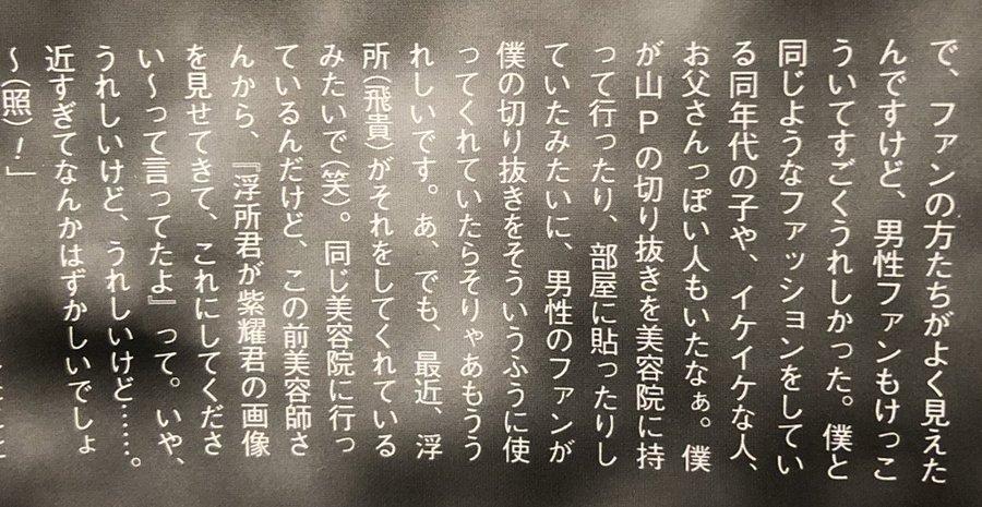 浮所飛貴は平野紫耀が憧れの先輩!尊敬して似てきたって本当?