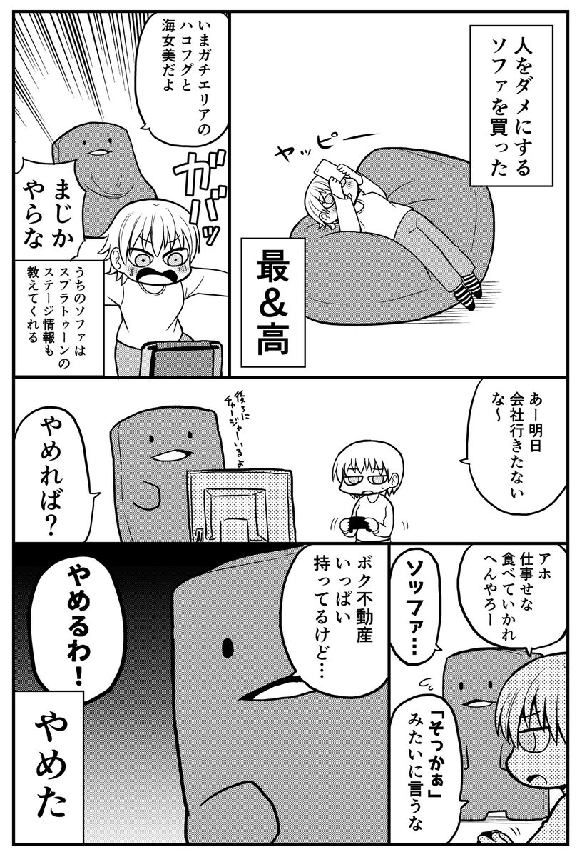 人をダメにするソファがほしい漫画 その②