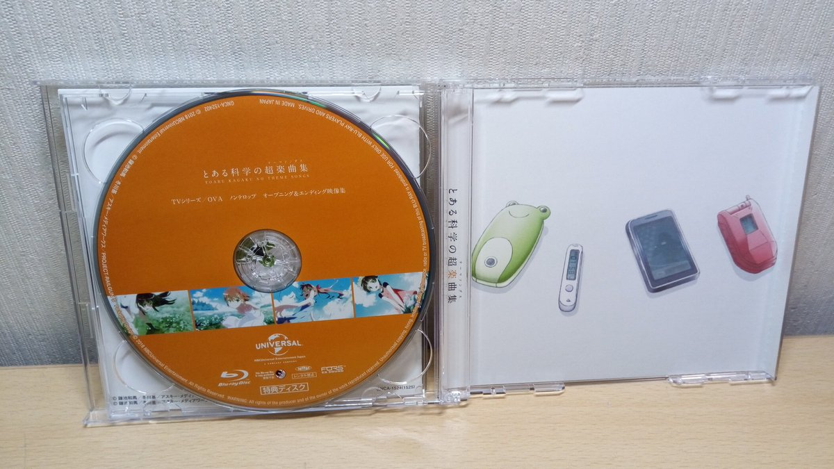 Yasai Ar Twitter とある科学の超電磁砲 ベストアルバム とある科学