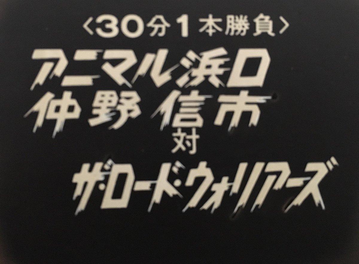 """イガ on Twitter: """"再び全日本プロレス中継フォント。 やっぱり ..."""
