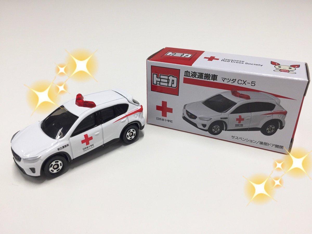 神奈川県内では、1月27日から #献血 にご協力いただいた方に #トミカ の血液運搬車をプレゼント♡ 実施会場や期間などの詳細をチェック!