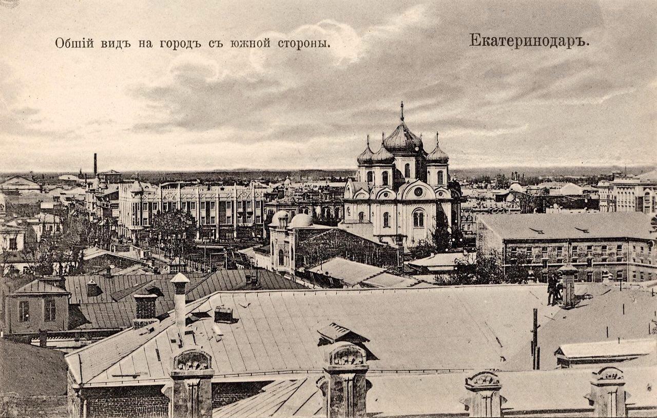 Краснодар старые открытки, дню рождения