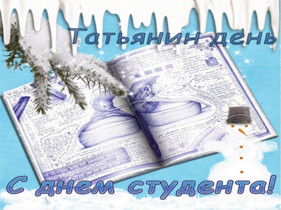 день студенчества татьянин день